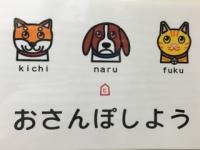 いぬよし3.jpg